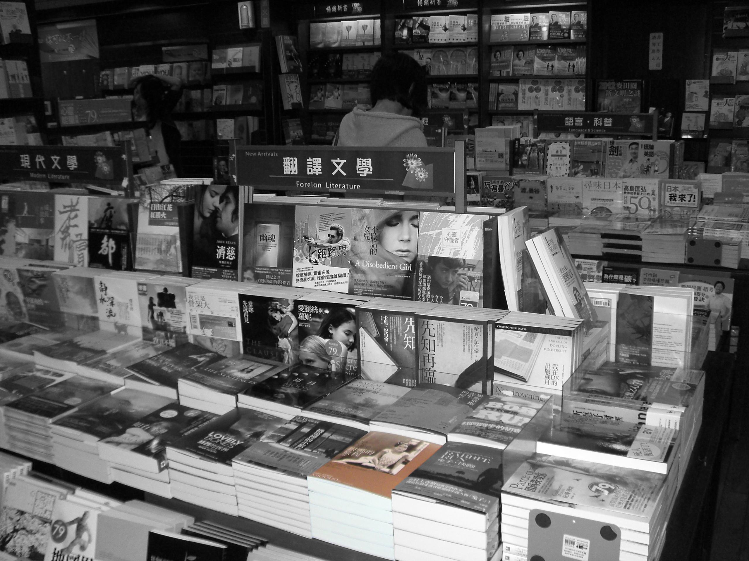 Eslite Bookstore, Taibei 2010